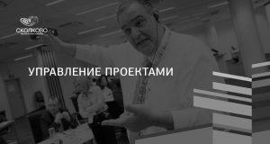 Партнерский пост: Мастер-класс «Эффекты от внедрения проектного управления» – 22/08