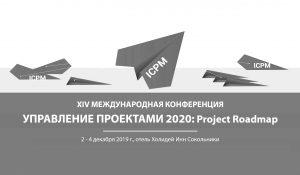 XIV конференция «Управление проектами 2020: Project Roadmap»