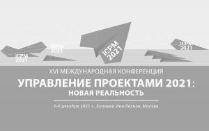 """XVI международная конференция """"Управление проектами 2021: новая реальность"""""""
